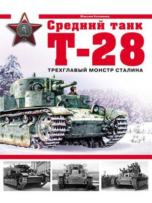 cover image of Средний танк Т-28. Трехглавый монстр Сталина