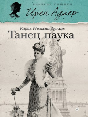 cover image of Танец паука