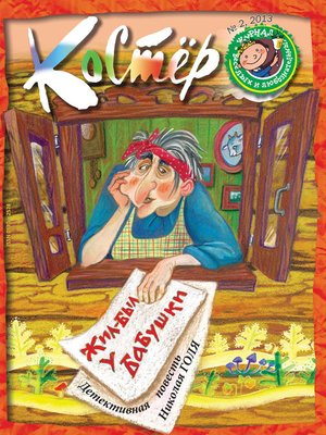 cover image of Журнал «Костёр» №02/2013