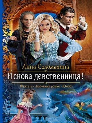 cover image of И снова девственница!