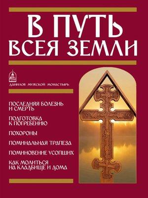 cover image of В путь всея земли