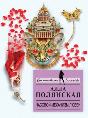 cover image of Часовой механизм любви