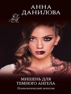 cover image of Мишень для темного ангела