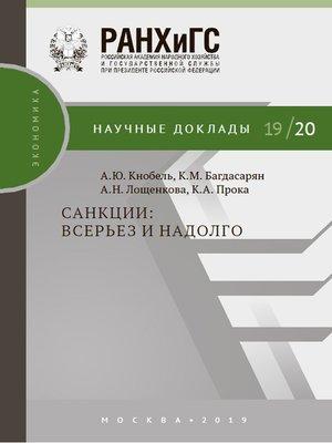 cover image of Санкции