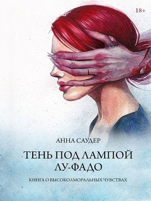 cover image of Тень под лампой. Лу-Фадо