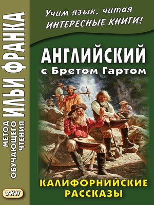cover image of Английский с Бретом Гартом. Калифорнийские рассказы = Bret Harte. the Luck of Roaring Camp, and Other Sketches