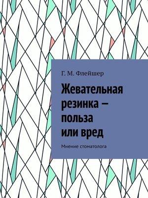 cover image of Жевательная резинка– польза иливред. Мнение стоматолога