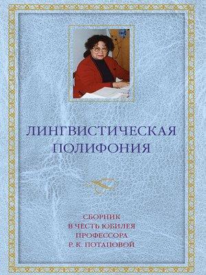 cover image of Лингвистическая полифония. Сборник статей в честь юбилея профессора Р. К. Потаповой