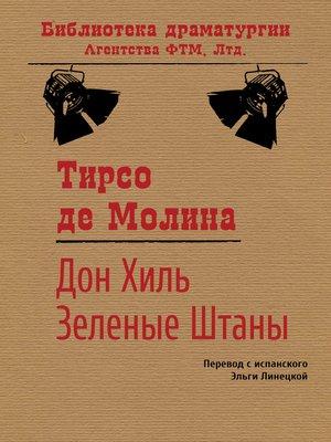 cover image of Дон Хиль Зеленые Штаны