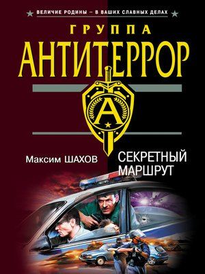 cover image of Секретный маршрут
