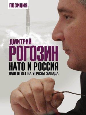 cover image of НАТО и Россия. Наш ответ на угрозы Запада