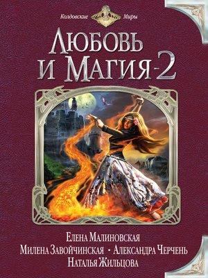 cover image of Любовь и магия-2 (сборник)