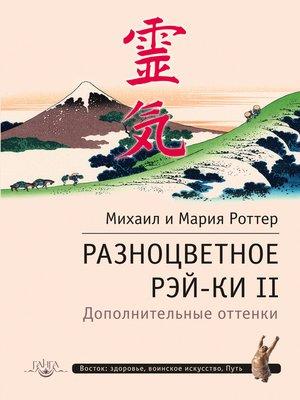 cover image of Разноцветное Рэй-Ки II. Дополнительные оттенки