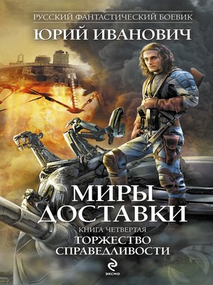 cover image of Торжество справедливости