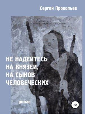 cover image of Не надейтесь на князей, на сынов человеческих