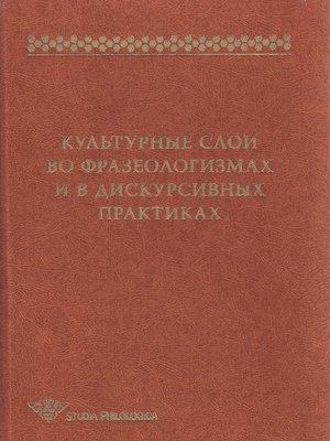 cover image of Культурные слои во фразеологизмах и в дискурсивных практиках
