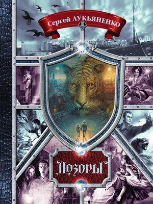 cover image of Дозоры. ОтНочного доШестого (сборник)