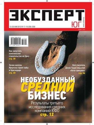cover image of Эксперт Юг 17-19