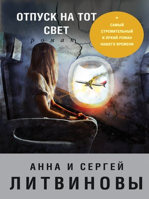 cover image of Отпуск на тот свет