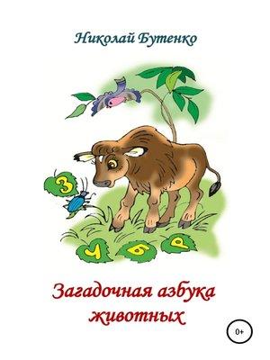 cover image of Загадочная азбука животных