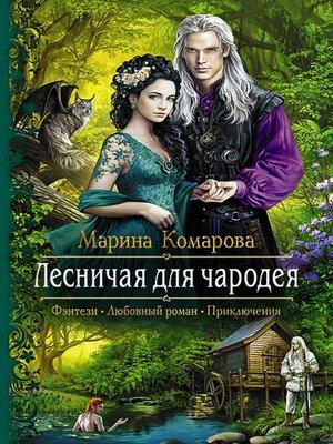 cover image of Лесничая для чародея