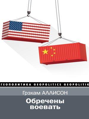 cover image of Обречены воевать