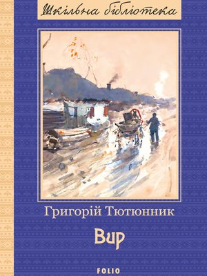 cover image of Вир