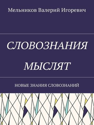 cover image of СЛОВОЗНАНИЯ МЫСЛЯТ. НОВЫЕ ЗНАНИЯ СЛОВОЗНАНИЙ