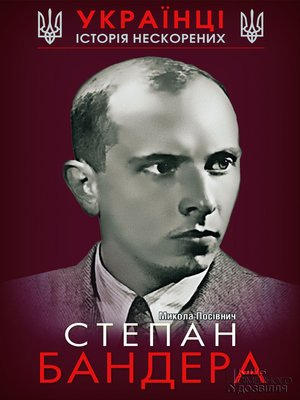 cover image of Степан Бандера