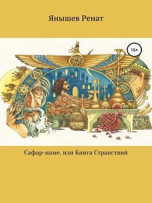 cover image of Сафар-наме, или Книга Странствий