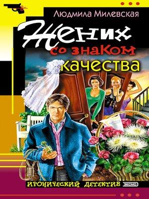 cover image of Жених со знаком качества, или Летняя форма надежды