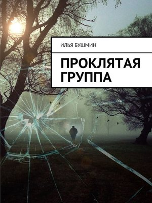 cover image of Проклятая группа