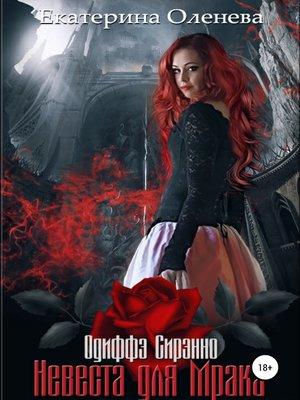 cover image of Невеста для Мрака