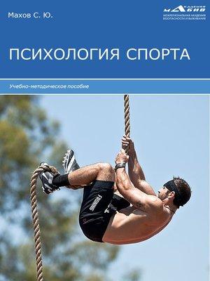 cover image of Психология спорта