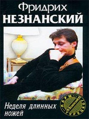 cover image of Неделя длинных ножей