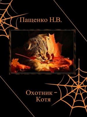 cover image of Охотник Котя