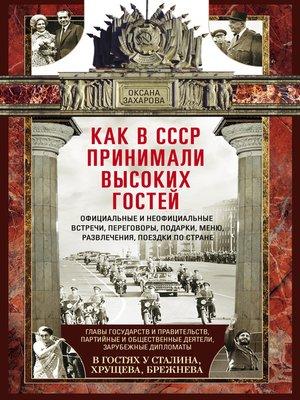 cover image of Как в СССР принимали высоких гостей