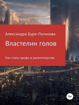 cover image of Властелин голов