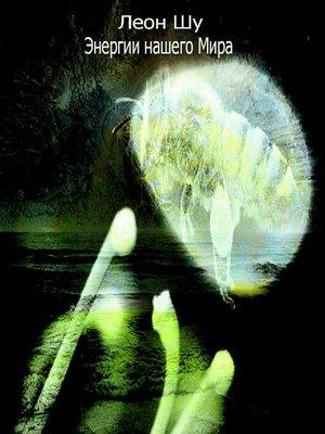 cover image of Энергии нашего Мира