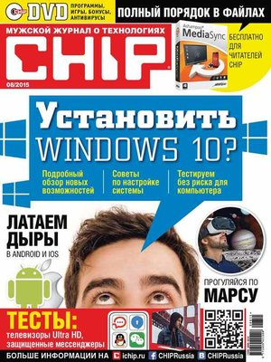 cover image of CHIP. Журнал информационных технологий. №08/2015
