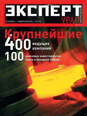 cover image of Эксперт Урал 43-44-2018