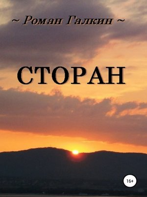 cover image of Сторан