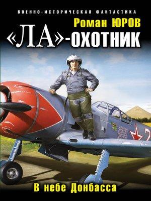 cover image of «Ла»-охотник. В небе Донбасса