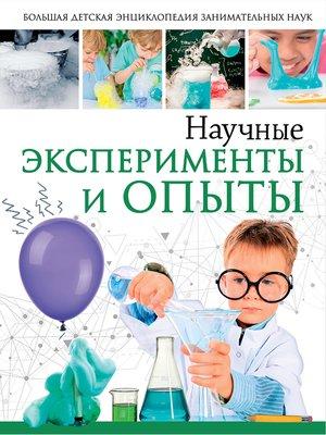cover image of Научные эксперименты и опыты
