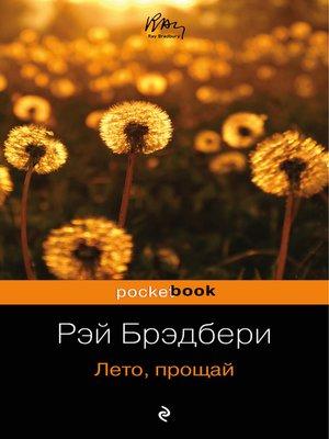 cover image of Лето, прощай