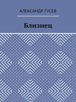cover image of Близнец