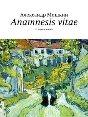cover image of Anamnesis vitae. История жизни