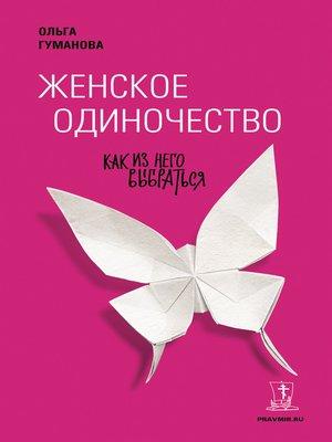 cover image of Женское одиночество. Как из него выбраться
