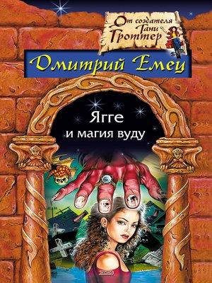 cover image of Ягге и магия вуду