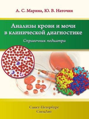 cover image of Анализы крови и мочи в клинической диагностике. Справочник педиатра